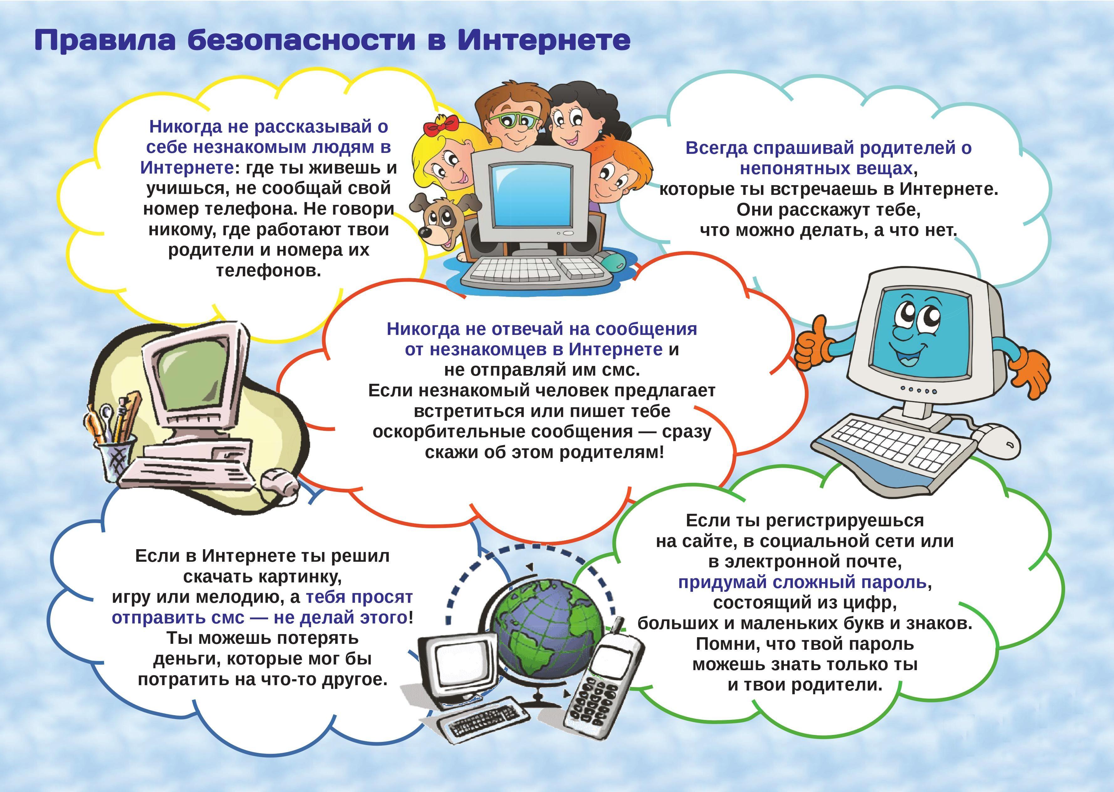 обеспечение информационной безопасности при создании своей сети интернет сообщение